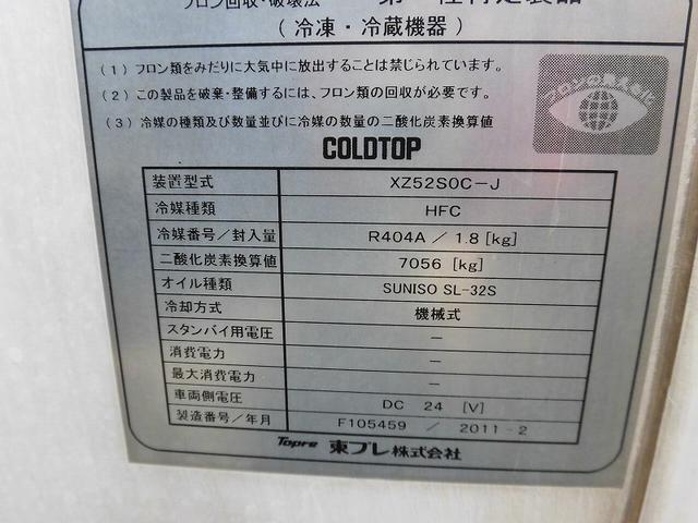 4t標準ロング 冷凍車 格納ゲート(19枚目)