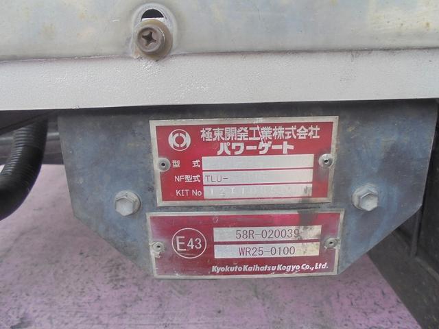 10t 冷蔵冷凍車(19枚目)
