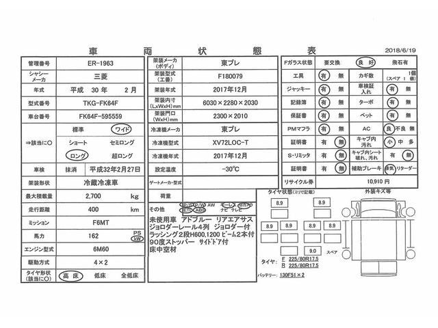 4tワイド冷蔵冷凍車低温ジョロダー4列サイドドアベッド付(3枚目)