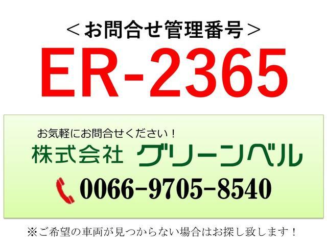 4tワイド 冷蔵冷凍車低温 ジョロダー4列サイドドアベッド付(2枚目)