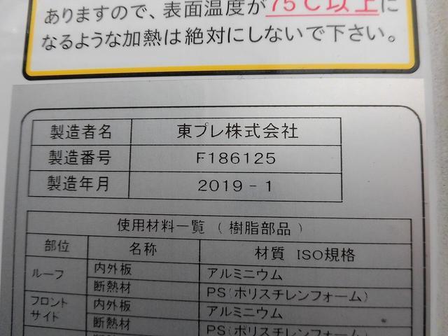 4tワイド 冷蔵冷凍車低温 ジョロダー4列サイドドアベッド付(20枚目)