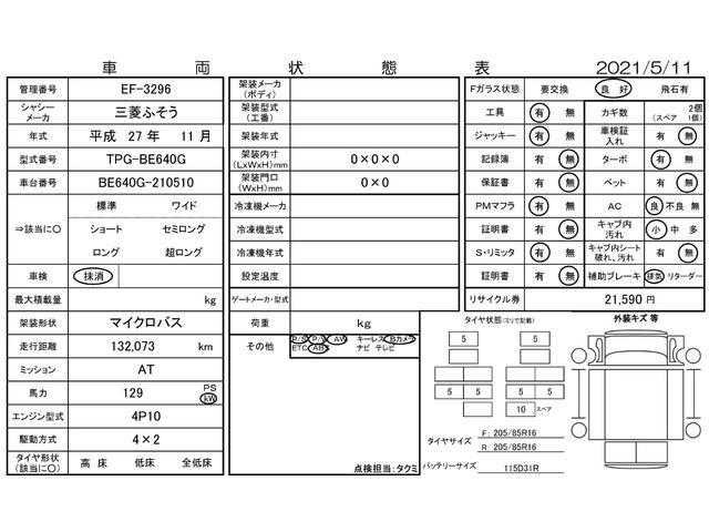 マイクロバス 乗車定員29人(3枚目)