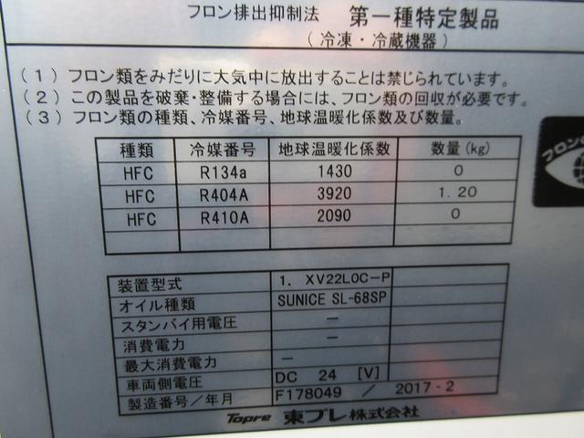 2t標準ショート 冷蔵冷凍車(低温) サイドドア 全低床(36枚目)