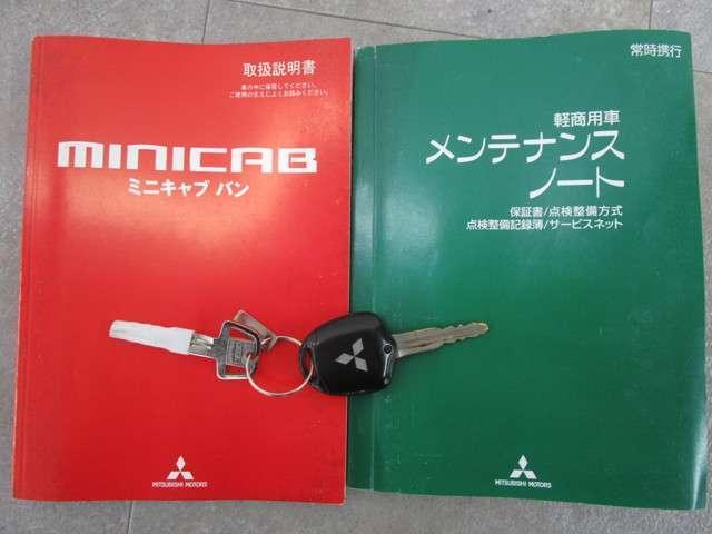 「三菱」「ミニキャブバン」「軽自動車」「神奈川県」の中古車20