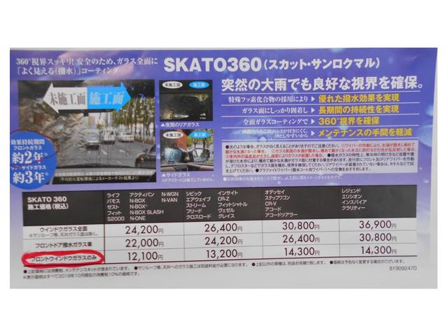 ☆ SKATO(スカット)360  フロントウインドウガラスのみ♪ おすすめです。前方がよく見える(撥水)コーティング☆ 突然の大雨でも、良好な視界を確保!