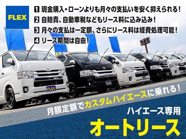 DX ワイド スーパーロング GLパッケージ ハイエースバン DX スーパーロング ディーゼルターボ 4WD 6型 パールホワイト  フロア施工 17インチアルミ オーバーフェンダー フロントスポイラー LEDテールランプ 8インチSDナビ(41枚目)
