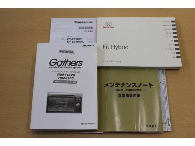 「ホンダ」「フィット」「コンパクトカー」「神奈川県」の中古車20