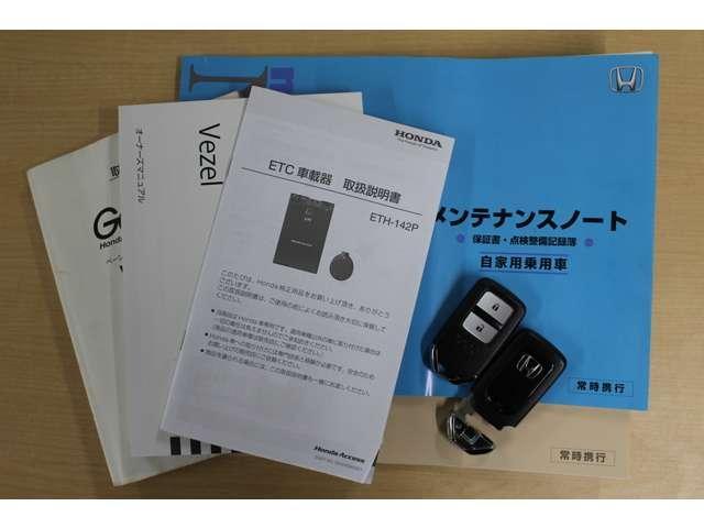 「ホンダ」「ヴェゼル」「SUV・クロカン」「神奈川県」の中古車20