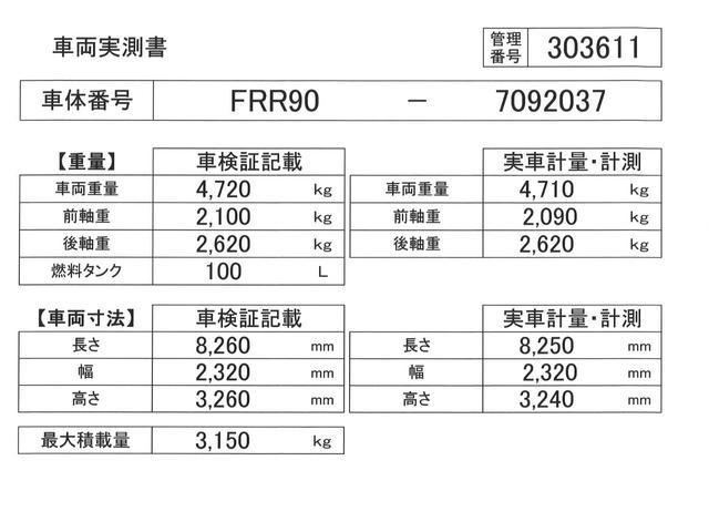 4tクラス ベッドレス 6MT 冷蔵冷凍車(19枚目)