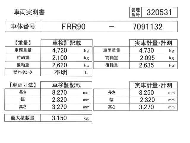4tクラス 標準ベッドレス PG付 5900 冷蔵冷凍車(19枚目)