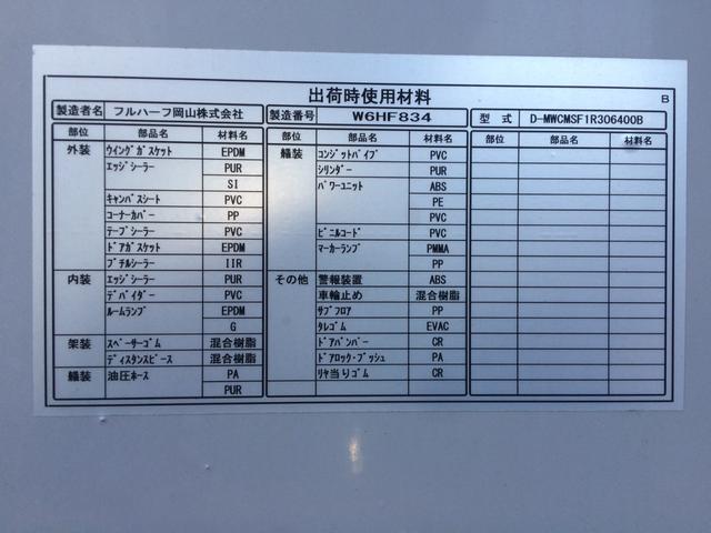 ウイング 積載3.100kg・日本フルハーフ製・ラッシング2段・運転支援システム・ETC・バックカメラ・距離313.000km・6MT(18枚目)