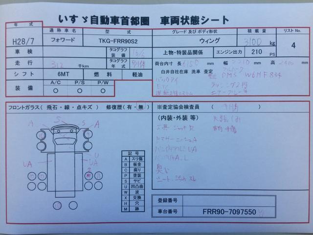ウイング 積載3.100kg・日本フルハーフ製・ラッシング2段・運転支援システム・ETC・バックカメラ・距離313.000km・6MT(25枚目)