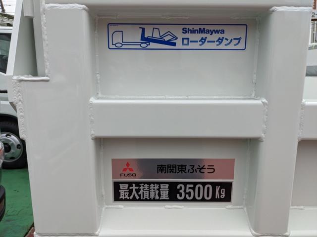 ワイド3.0DE-TB ローダーダンプ コボレーン付 新明和製3.5t積載(10枚目)