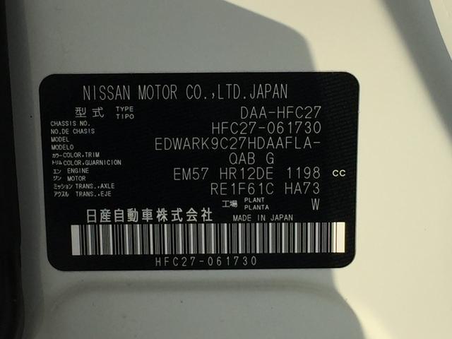 e-パワー ハイウェイスターV 純正ナビ  純正ドライブレコーダー セーフティパックB 両側電動スライドドア ETC ハンズフリーオートスライドドア コーナーセンサー(68枚目)