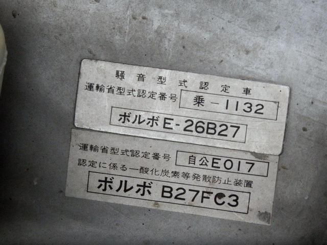 ボルボ 264