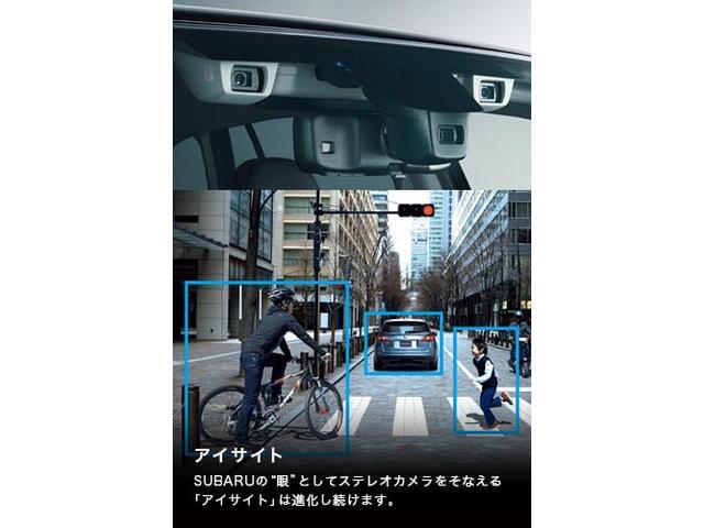 アイサイト     SUBARUの'眼'としてステレオカメラをそなえる「アイサイト」は進化し続けます。