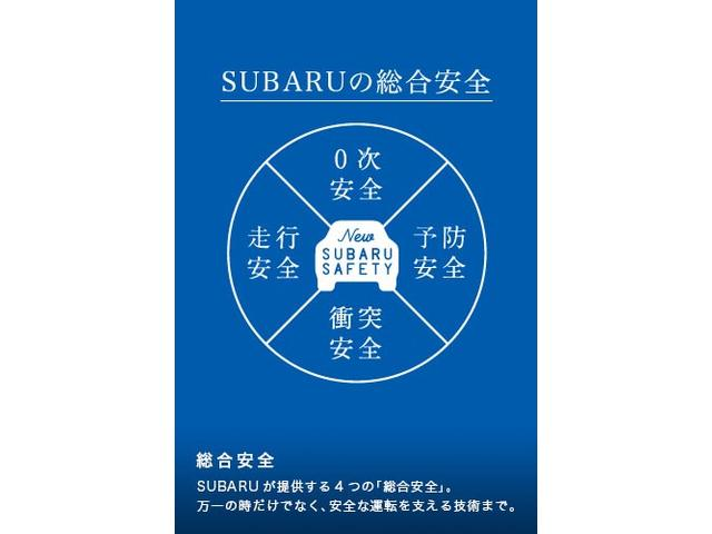 New SUBARU SAFETY 「0次安全 予防安全 衝突安全 航行安全」総合安全   SUBARUが提供する4つの「総合安全」。      万が一の時だけでなく、安全な運転を支える技術まで。