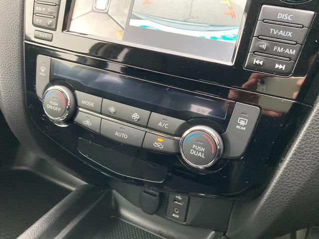 20Xt エマージェンシーブレーキパッケージ 純正メーカーナビ フルセグTV Bluetooth接続 アラウンドビューモニター バックモニター エマージェンシーブレーキ 車線逸脱警報 LDW クルーズコントロール シートヒーター ビルトインETC(14枚目)
