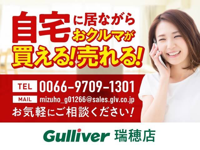 ◆自宅に居ながらおクルマが買える!売れる!北海道、東北、関東、中部、関西、中国、四国、九州、沖縄、全国各地どこからでも対応可能です!!ぜひ、ガリバー瑞穂店にお気軽にご相談ください!!