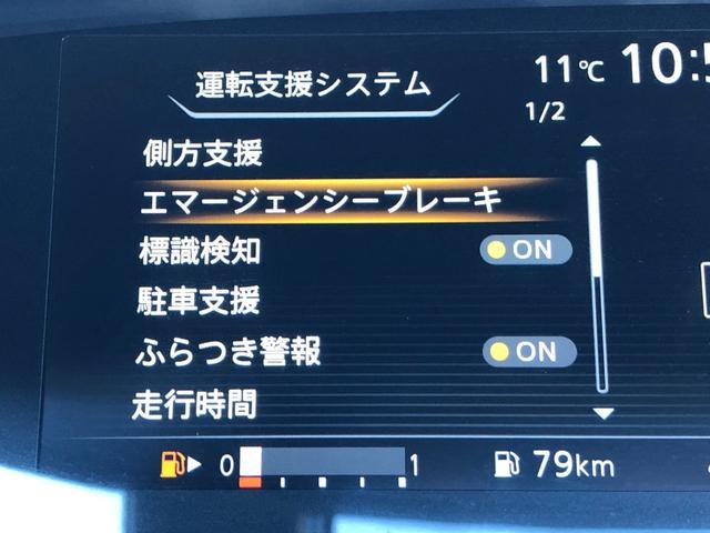 ハイウェイスター セーフティA 純正9型ナビ 全方位カメラ(6枚目)