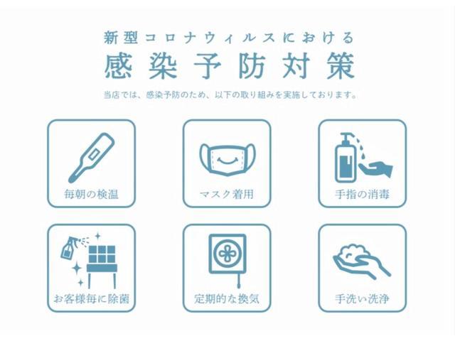 □■感染症予防対策として ◆スタッフの毎朝検温 ◆マスク着用 ◆定期的に手洗い洗浄・消毒 ◆お客様毎に車両・店内除菌 ◆定期的な換気 ◆間隔を広げての接客を徹底して取り組んでいます■□