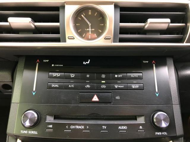IS300hバージョンL 純正 HDDナビ/パーキングアシスト バックガイド/ヘッドランプ HID/ETC/EBD付ABS/横滑り防止装置/アイドリングストップ/バックモニター/地上波デジタルチューナー/DVD バックカメラ(12枚目)