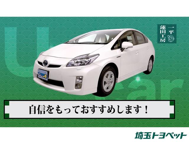 「トヨタ」「プリウス」「セダン」「埼玉県」の中古車43