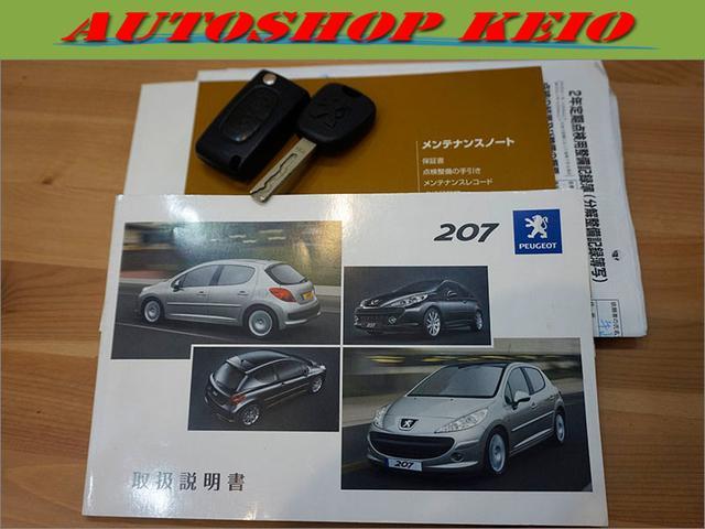 「プジョー」「プジョー 207」「コンパクトカー」「埼玉県」の中古車20