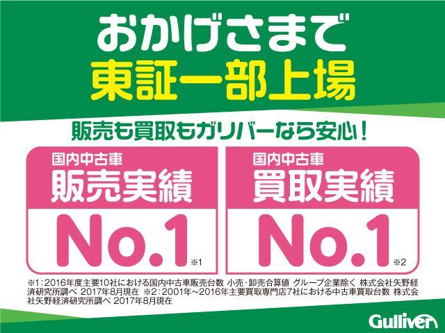 おかげさまで東証一部上場!販売も買取もガリバーなら安心!