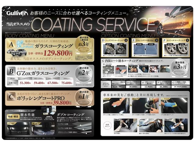 当社オススメのコーティングサービス。「ツヤプラスガラスコーティング」「G'zoxガラスコーティング」「ポリッシングコートPro」
