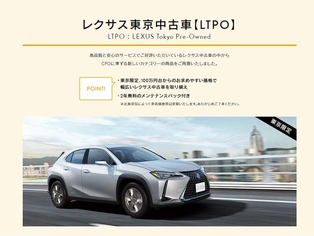 レクサス東京中古車【LTPO】CPO基準に準ずる新しいカテゴリーの商品をご用意致しました。東京都限定100万円台からのお求めやすい価格で幅広いレクサス中古車を取り揃え・2年無料のメンテナンスパック付き