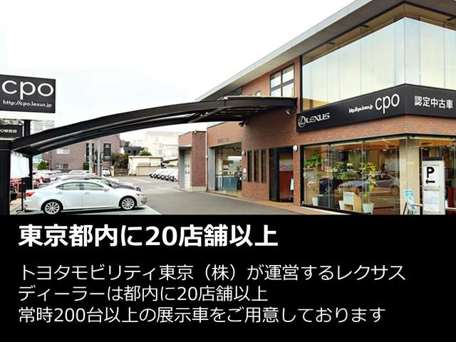 【東京都内に20店舗以上】トヨタモビリティ東京(株)が運営するレクサスディーラーは都内に20店舗以上。常時200台以上の展示車をご用意しております。