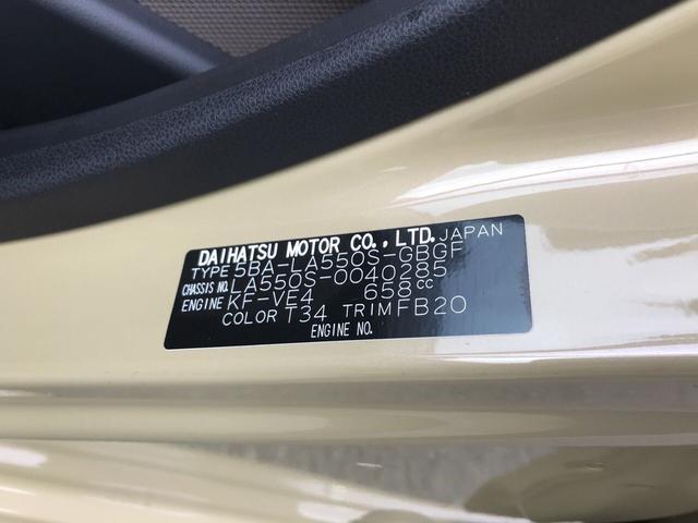 X SAIII 運転席シートリフター パノラマモニター 衝突被害軽減ブレーキシステム キーフリー パノラマモニター対応カメラ CDステレオ デュアルサイドエアバッグ カーテンシールドエアバッグ LEDヘッドランプ 電動格納ドアミラー 運転席シートリフター(31枚目)
