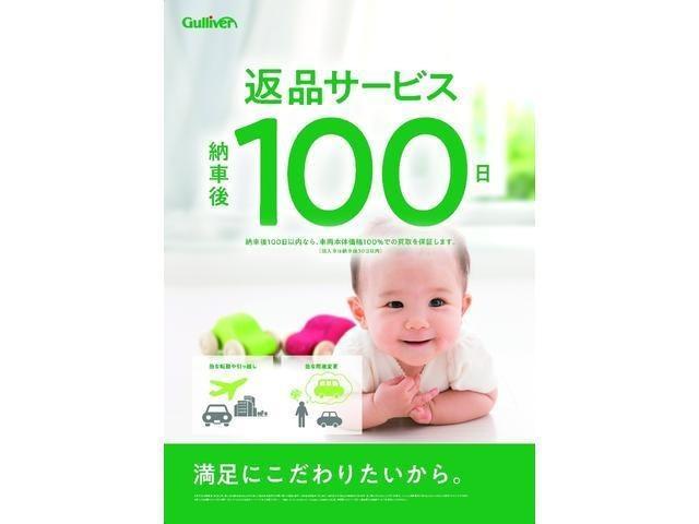 100日返品サービス!!ご納車から100日以内であれば返品を承ります!(各条件あり)
