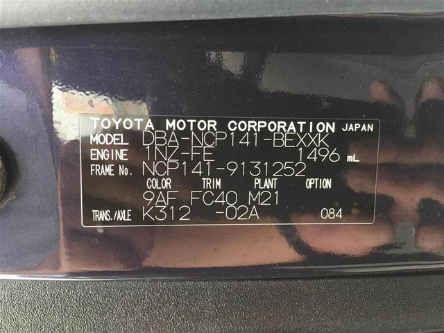 「トヨタ」「スペイド」「ミニバン・ワンボックス」「佐賀県」の中古車40