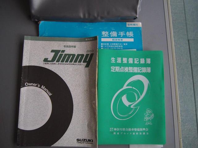 「スズキ」「ジムニー」「コンパクトカー」「神奈川県」の中古車17