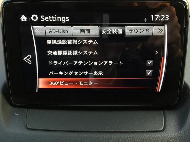 XD プロアクティブ Sパッケージ BOSEサウンドシステム 360°ビューモニター パーキングセンサー 車間認知支援システム 衝突軽減ブレーキ BSMシステム 車線逸脱警報システム シートヒーター パワーシート ステアヒーター ETC(66枚目)