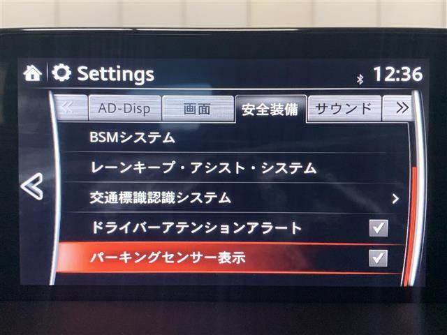 XD プロアクティブ BOSEサウンドシステム DVD再生 地デジTV 衝突軽減ブレーキ レーンキープアシストパーキングセンサー マツダコネクトナビ レーダークルーズコントロール LEDヘッドライト 純正19インチAW(7枚目)
