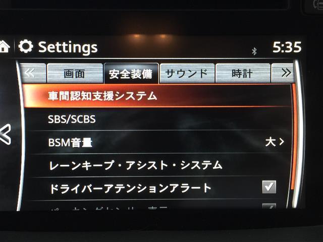 【車間認知支援システム/SBS/BSM/レーンキープアシストシステム/ドライバーアテンションアラート】