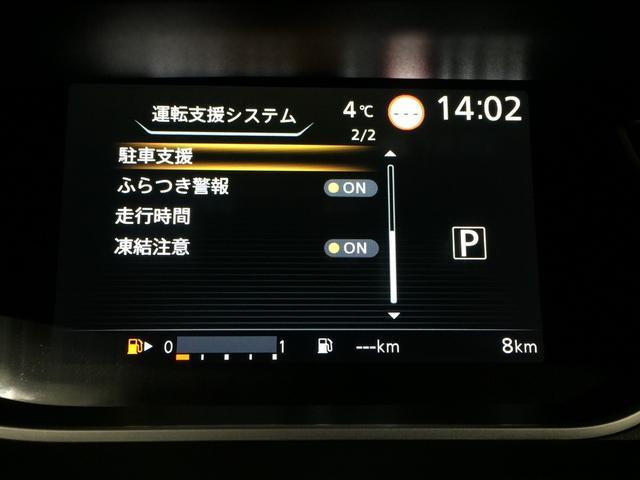 【駐車支援(フロント&バックセンサー)/ふらつき警報】