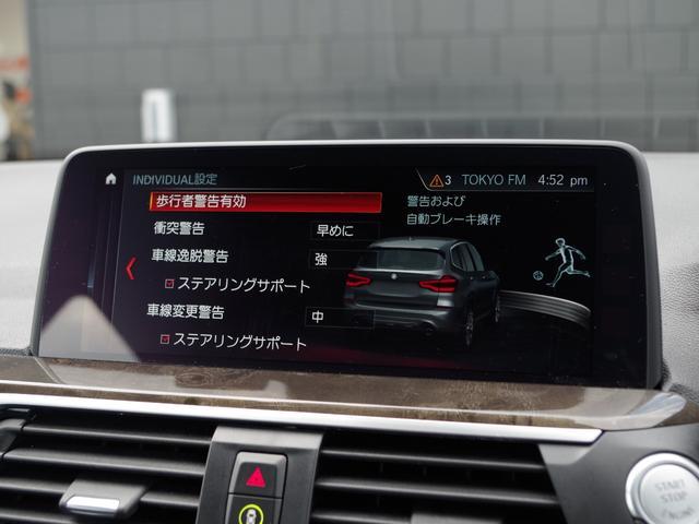 xDrive 20d Mスポーツ 黒革 アクティブクルーズコントロール ヘッドアップディスプレイ トップビューカメラ インテリジェントセーフティー パワーバックドア 純正ナビ フルセグ(21枚目)