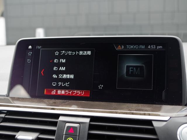 xDrive 20d Mスポーツ 黒革 アクティブクルーズコントロール ヘッドアップディスプレイ トップビューカメラ インテリジェントセーフティー パワーバックドア 純正ナビ フルセグ(22枚目)