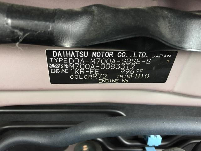 「トヨタ」「パッソ」「コンパクトカー」「岐阜県」の中古車55
