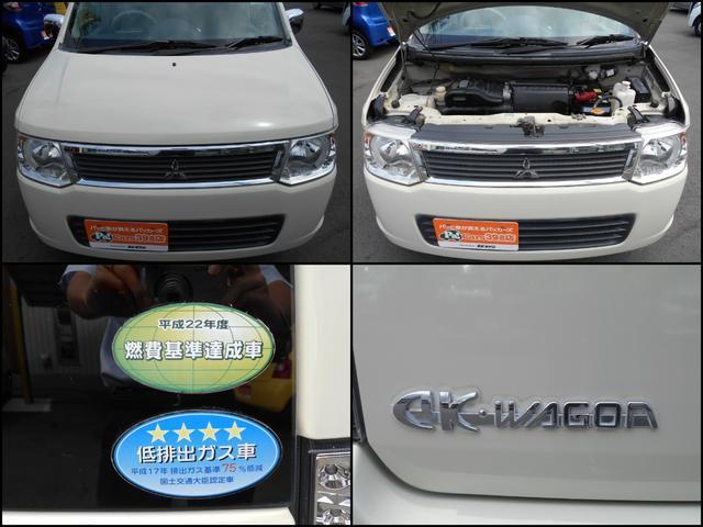 「三菱」「eKワゴン」「コンパクトカー」「埼玉県」の中古車19