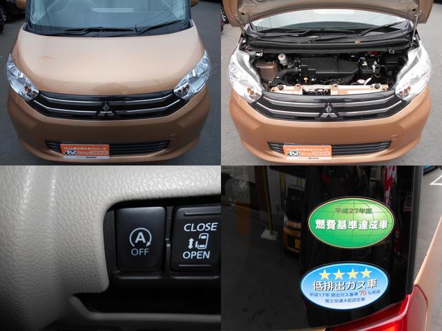 「三菱」「eKスペース」「コンパクトカー」「埼玉県」の中古車19