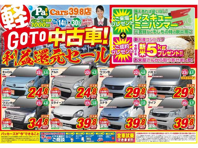 「三菱」「ミニキャブバン」「軽自動車」「埼玉県」の中古車3