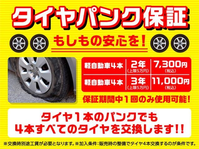 ここ最近、タイヤショップ等でご好評を頂いています、タイヤパンク保証も取り扱っています。もしもの時のパンクも、パンク保証なら出費を抑えられます。スタッフまでご相談ください。