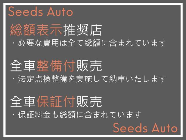 Seeds Autoでは安心して中古車を購入するにあたって、必要な要素をカバーしております。明瞭な価格表示と法定点検整備、保証も付いています。リーズナブルに安心して購入いただけるように努めています。