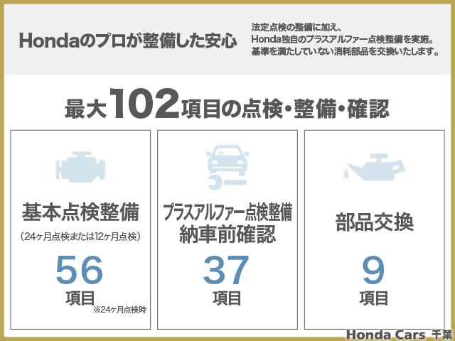 G・Lホンダセンシング 2年保証付 運転支援 ナビ Bカメラ(24枚目)