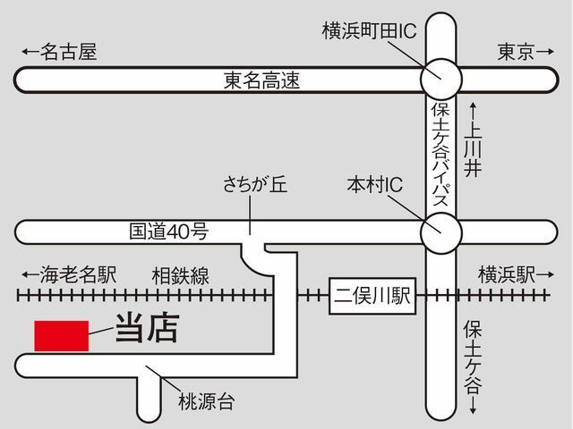 保土ヶ谷バイパス本村インターよりお車で10分。電車の場合は相鉄線二俣川駅または希望が丘駅までお迎え上がります。